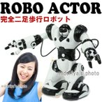 ロボット ラジコン 人型 二足歩行 赤外線 コントロール ROBO ACTOR ロボ・アクター (sc-5639)