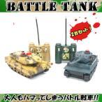 ラジコン 戦車 2台 2機 セット 対戦型 バトルタンク (sc-7984)