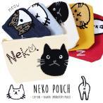 ショッピングポーチ ポーチ かわいい レディース 猫 ネコ ねこ フェイス コットン サガラ刺繍 ポーチ (sp-ZP-D0431m)メール便送料無料