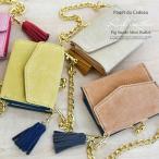 ショッピングフリンジ 財布 レディース 小さい 二つ折り 本革 フリンジ PAQUET DU CADEAU がま口 コンパクト ミニ財布 (sp-ZU-D0621m)メール便送料無料