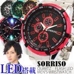 Yahoo!みどりや送料無料 SORRISO ソリッソ 腕時計 メンズ LED 点灯 フラッシュLEDビッグケース腕時計 SRF024 (spj-SRF024m) メンズ腕時計
