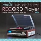 【送料無料】 レコード プレーヤー デジタル化 レコーダー CD カセットテープ 録音 ラジオ ベルソス マルチレコードプレイヤー VS-M006 (VS-M006)