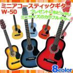 【送料無料】Sepia Crue ミニギター W50 ミニアコースティックギター W-50 キッズ ギター アコギ 初心者 セピアクルー ミニミニ 子供ギター カラフルギター