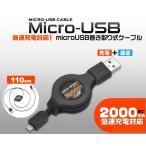 【送料無料】スマホ、スマートフォン用 充電器&データ転送 microUSB-USB 巻き取り式充電ケーブル 充電アダプター(wm-544m)スマホ充電やデーター転送に。