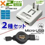 【送料無料】家庭用AC電源から、スマホ、スマートフォン用 充電器&データ転送 microUSB-USB-AC 巻き取り式充電ケーブル AC-USB充電アダプター(wm-544usb005m)