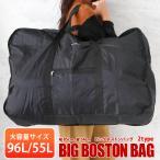 超大型 ボストンバッグ 大容量 96リットル ポーチ付 特大 軽量 ビッグボストン バッグ ym-5010-5020m 宅配B 送料無料