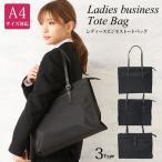 レディース ビジネスバッグ リクルートバッグ A4 通勤 通学 就職活動 出張 鞄 軽量 フォーマル バッグ バック ym-542m 宅配B 送料無料