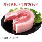皮付き 豚バラ肉ブロック 帯皮五花肉  950g-1050g 豚の角煮に