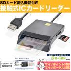 ICカード リーダー 外付メモリ 多機能 USB SDカード マイナンバーカード 確定申告 e-Tax