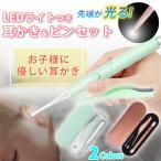 耳かき LED 電池式 ライト 光る耳かき 4点セット 耳掃除 照明付き ピンセット 先端2本