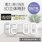 3D LED 立体 置き時計 掛け時計 LED時計 USB給電 デジタル インテリア 明るさ調整 アラーム