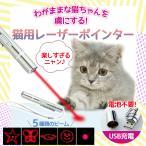 猫 レーザーポインター LEDポインター おもちゃ 猫じゃらし 猫用 多機能 USB充電式 ねこじゃらし