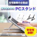 折りたたみ PCスタンド ノートパソコンスタンド ポータブル imac windows タブレット 卓上 軽量
