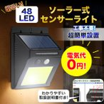 ソーラーライト センサーライト 人感センサーライト 屋外 48LED IP65防水 防犯対策 明るい 充電