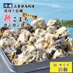 殻付き牡蠣 桃こまち カンカン焼き 3Lサイズ 15個入り (カキナイフ 片手用軍手 半缶 付き ) 牡蠣 浜焼き