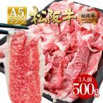 松阪牛 A5ランク 切り落とし 500g  松坂牛 牛肉 肉