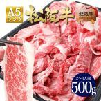 松坂牛 A5 切り落とし 500g  牛肉 肉 和牛 しゃぶしゃぶ すき焼き 訳あり スライス グルメ ギフト