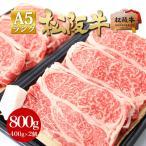 松阪牛 A5 ロース すき焼き / 焼肉 400g×2個 肉 牛肉 送料無料