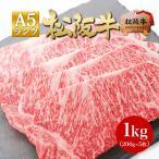 松阪牛 A5ランク サーロインステーキ 200g×5枚 松坂牛 ステーキ 牛肉 肉 焼肉 和牛 黒毛和牛 ギフト 内祝 プレゼント