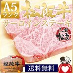 松阪牛 A5ランク サーロインステーキ 200g×1枚 松坂牛 ステーキ 牛肉 肉 焼肉 和牛 黒毛和牛 ギフト 内祝 プレゼント