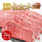 松阪牛 A5ランク サーロインステーキ 200g×10枚 松坂牛 ステーキ 牛肉 肉 焼肉 和牛 黒毛和牛 ギフト 内祝 プレゼント