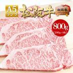 松阪牛 A5ランク サーロインステーキ 200g×4枚 松坂牛 ステーキ 牛肉 肉 焼肉 和牛 黒毛和牛 ギフト 内祝 プレゼント