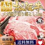松阪牛 牛肉 A5 メガ盛り 1kg 切り落とし 送料無料 肉 和牛 しゃぶしゃぶ 訳あり グルメ