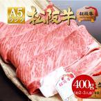松阪牛 A5 ロース すき焼き / 焼肉 400g 牛肉 肉 送料無料