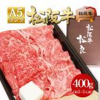 松阪牛 A5 特選すき焼き 400g 送料無料 お歳暮 ギフト すき焼き しゃぶしゃぶ 黒毛和牛 牛肉 和牛 肉 ブランド肉