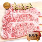 松阪牛 黄金のサーロインステーキ 200g×3枚 松坂牛 ステーキ 牛肉 肉 焼肉 和牛 黒毛和牛 ギフト 出産 内祝 プレゼント