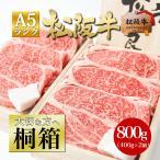 松坂牛 牛肉 A5 ロース すき焼き 焼肉【桐箱入】400g×2個  肉 ギフト 内祝い お返し グルメ#元気いただきますプロジェクト(和牛肉)
