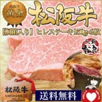 【桐箱入】 松阪牛 黄金 ヒレステーキ 150g×2枚 送料無料 ヒレ ステーキ グルメ プレゼント 内祝い #元気いただきますプロジェクト(和牛肉)