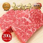 松坂牛   ステーキ ステーキ肉 肉 牛肉  松阪牛 黄金の 赤身ステーキ 100g×2枚 和牛 内祝 ギフト お中元  赤身  高級ステーキ