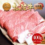 松阪牛 牛肉 黄金 ロース すき焼き 焼肉 400g  送料無料 お取り寄せ グルメ 肉 ブランド牛 高級