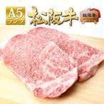 お歳暮 御歳暮ギフト 松阪牛 A5 サーロインステーキ・焼肉用 400g ステーキ 牛肉 ステーキ肉 送料無料  肉 焼肉 和牛  松坂牛 グルメ 内祝 お返し