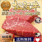 松坂牛 赤身 牛肉 ステーキ ステーキ肉 100g×2枚 桐箱 肉 和牛 送料無料 高級 ブランド グルメ