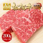 松坂牛 A5 肉 ギフト 牛肉 松阪牛 赤身 ステーキ 100g×2枚 ステーキ肉 お誕生日 送料無料  和牛 高級和牛   赤身 ハネシタ 高級ステーキ 食品 グルメ
