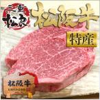 松阪牛 特産 ヒレステーキ 150g×2枚 送料無料