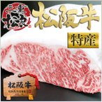 松阪牛 特産 サーロインステーキ 200g×2枚 送料無料