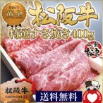 Momo (Of) - 牛肉 ギフト 松阪牛 黄金の特選 すき焼き 400g 送料無料 ブランド肉 しゃぶしゃぶ  内祝い ギフト 和牛 黒毛和牛 和牛 肉