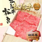松坂牛  黄金の特選 すき焼き肉 400g すき焼き肉 ギフト 松阪牛 送料無料  牛肉  和牛 しゃぶしゃぶ  スライス肉  内祝い お取り寄せ高級和牛 グルメ