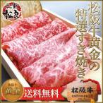松阪牛 松坂牛  黄金の特選 すき焼き肉 400g  すき焼き肉 ギフト 送料無料  牛肉 グルメ  和牛 しゃぶしゃぶ  スライス肉  内祝い お取り寄せグルメ 高級和牛