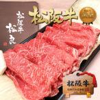 Momo (Of) - 松阪牛 黄金の特選すき焼き 800g 送料無料 すき焼き しゃぶしゃぶ 黒毛和牛 牛肉 和牛 肉 スライス肉