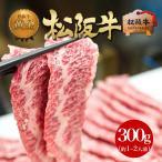 松良名物 松阪牛黄金の鉄板焼き 300g 松坂牛 牛肉 肉 和牛 黒毛和牛 訳あり 焼き肉 焼肉 BBQ バーベキュー