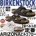 ビルケンシュトック BIRKENSTOCK アリゾナ メンズ レディース サンダル 女性 男性 国内正規品 ARIZONA 2本ベルト 白 黒 茶 送料無料