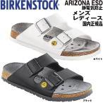 ショッピングサボ ビルケンシュトック プロフェッショナル アリゾナ ESD メンズ レディース 男 女 静電気防止 ナースシューズ 履き心地がいい 歩きやすい ブラック 黒 ホワイト 白