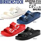 ビルケンシュトック EVA アリゾナ サンダル メンズ レディース 履き心地がいい 歩きやすい ブラック 黒 ホワイト 白 ネイビー レッド 赤 足のアーチをサポート