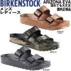 ビルケンシュトック EVA アリゾナ サンダル メンズ レディース 履き心地がいい 歩きやすい カモフラージュ メタリックグレー コッパー 足のアーチをサポート