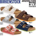 ビルケンシュトック アリゾナ キッズ サンダル 子ども 国内正規品 ARIZONA 2本ベルト 履き心地がいい 歩きやすい 白 茶 青 銀 ピンク 足のアーチをサポート