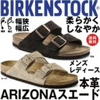 ショッピングビルケンシュトック ビルケンシュトック アリゾナ メンズ レディース サンダル スエード 女性 男性 国内正規品 ARIZONA 2本ベルト 履き心地がいい 歩きやすい 足のアーチをサポート